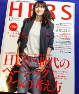 HERSの雑誌